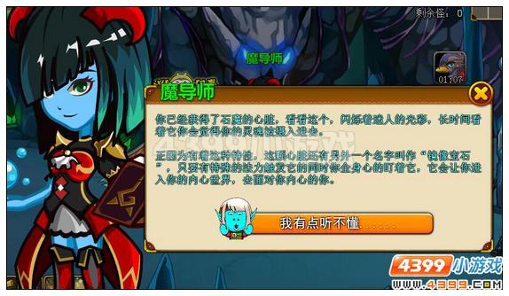 国王的勇士5转生系统详细流程说明