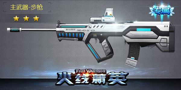 火线精英TAR21-ZERO
