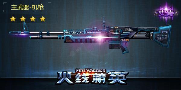 火线精英M60-青锋