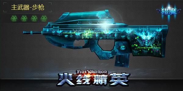 火线精英F2000-幻影