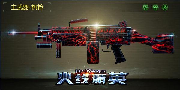 火线精英M249-灭世