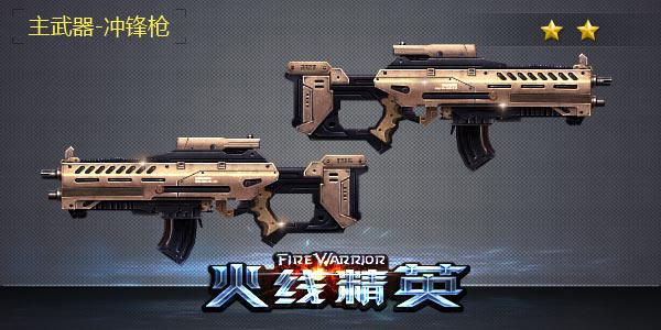 火线精英SMG11