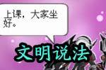 龙斗士漫画文明说法