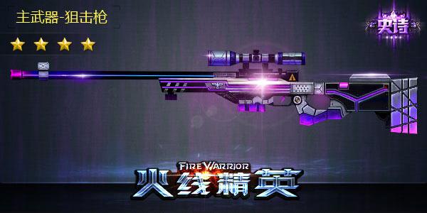 火线精英AWM-紫炎