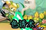 龙斗士漫画色诱术
