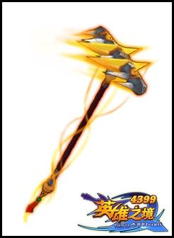 英雄之境天河吞云铁 天蓬武器