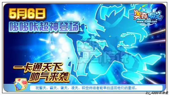 奥奇传说5月6日预告 哆哆咔超神进化