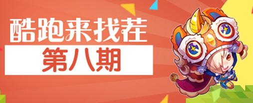 【活动】天天酷跑来找茬第八期 参与活动赢盒币