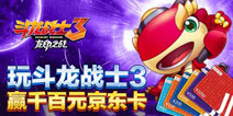 玩《斗龙战士3龙印之战》 赢千百元京东卡