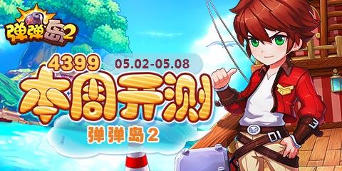 【本周开测】:弹弹岛2 枪王之王