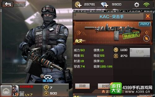 穿越火线枪战王者KAC-突击手