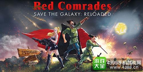 红色联盟银河救援队:重装上阵1