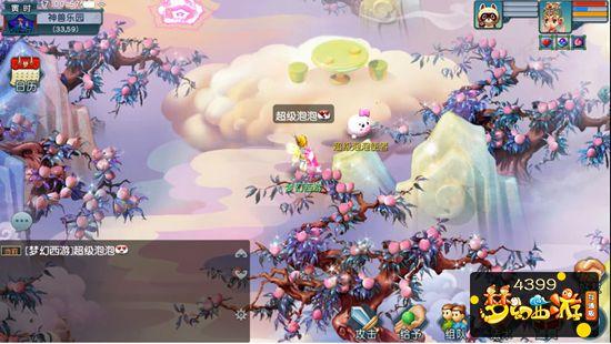 梦幻西游互通版神兽乐园场景