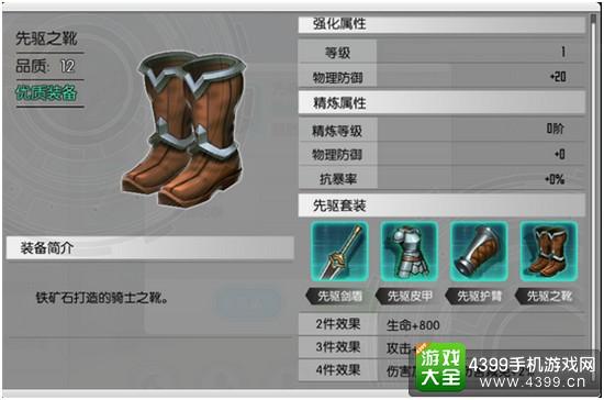 刀剑神域黑衣剑士装备