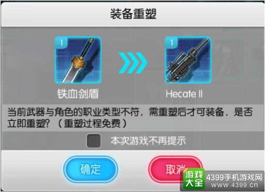 刀剑神域黑衣剑士装备重塑