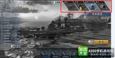 巅峰战舰攻略
