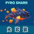 饥饿的鲨鱼:进化火岩鲨
