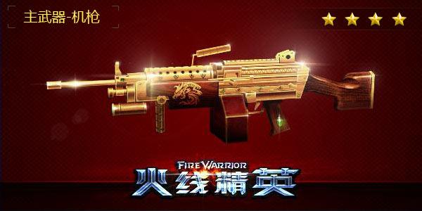 火线精英M249-辉煌