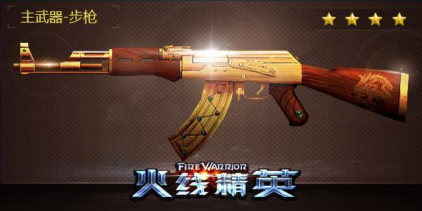 火线精英AK47-辉煌