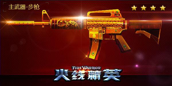 火线精英M4A1-辉煌