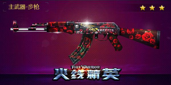 火线精英AK47-黑玫瑰