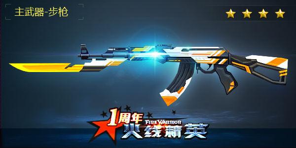 火线精英AK47-嘉年华