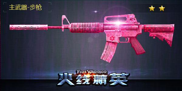 火线精英M4A1-落樱