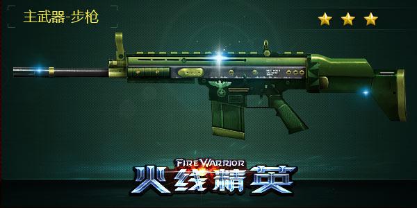 火线精英SCAR-角斗士