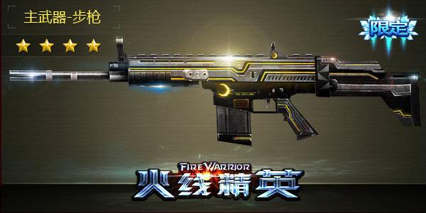 火线精英SCAR-皎月