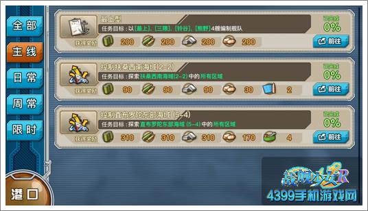 战舰少女r收集任务