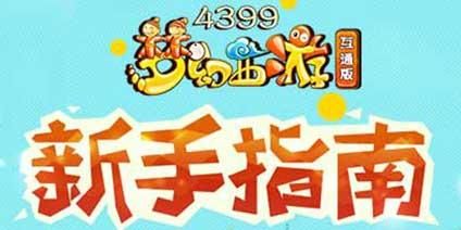 梦幻西游互通版新手0-40级升级攻略 新手快速赚钱技巧
