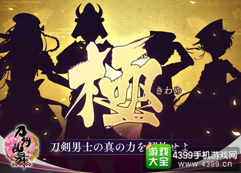 《刀剑乱舞》官推发布的更新情报剪影图