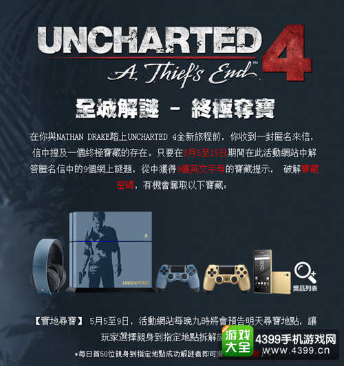 SIEH将举办《神秘海域4》主题寻宝大赛 中国香港地区限定