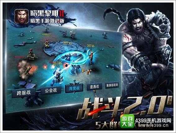 暗黑黎明2战斗2.0