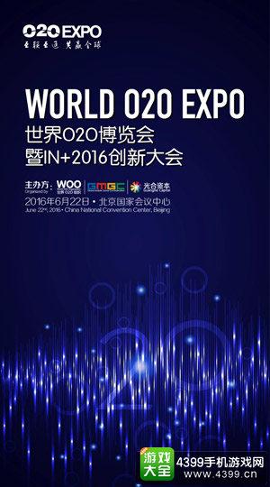 世界O2O博览会暨IN+2016创新大会倒计时50天