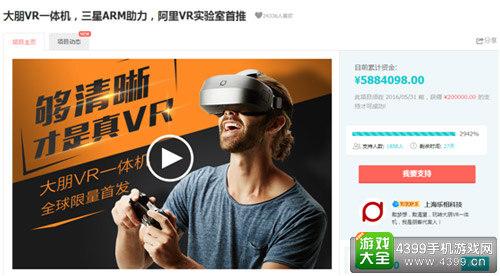 """大朋VR一体机:""""宇宙版全民打飞机""""已上线!"""