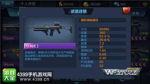 G36E属性