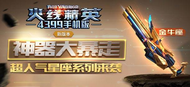 超炫星座武器来袭 《火线精英手机版》加特林-金牛座登场