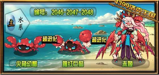 洛克王国尖角幼蟹技能表