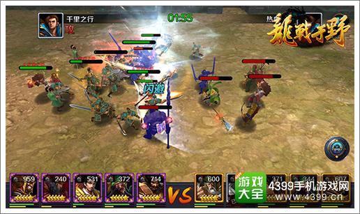 龙战于月游戏画面
