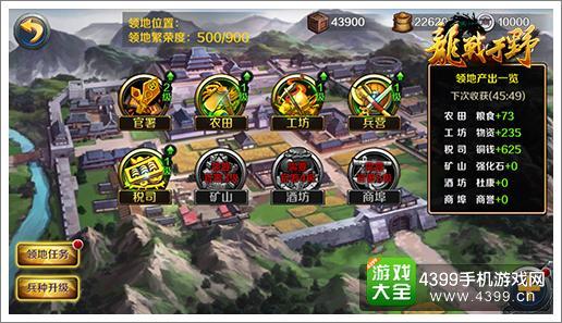龙战于野经典城建元素