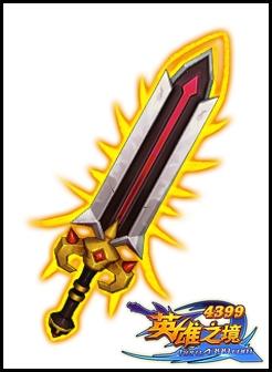 英雄之境放逐之剑 雷S级武器