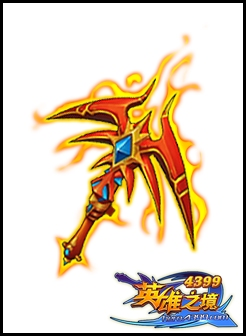 英雄之境赤炎沙蝎 珑S级武器