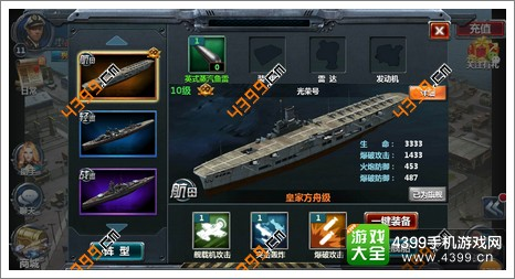 战舰帝国战舰属性怎么提升