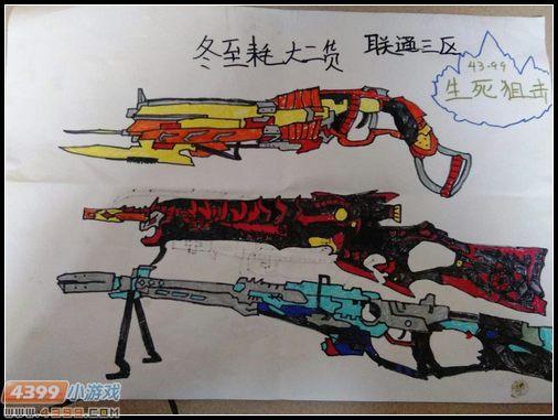 生死狙击玩家手绘-英雄级武器简画