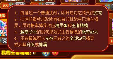 奥奇传说王者之路和七宝神殿地点精灵兑换