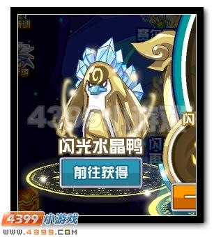 赛尔号闪光青晶鸭 闪光水晶鸭超进化