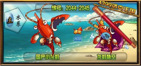 洛克王国国产小龙虾