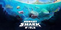 鲨鱼再度袭来 《饥饿鲨:世界》5.6登陆iOS平台