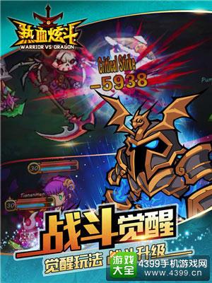 《热血炫斗》5月6日iOS首发
